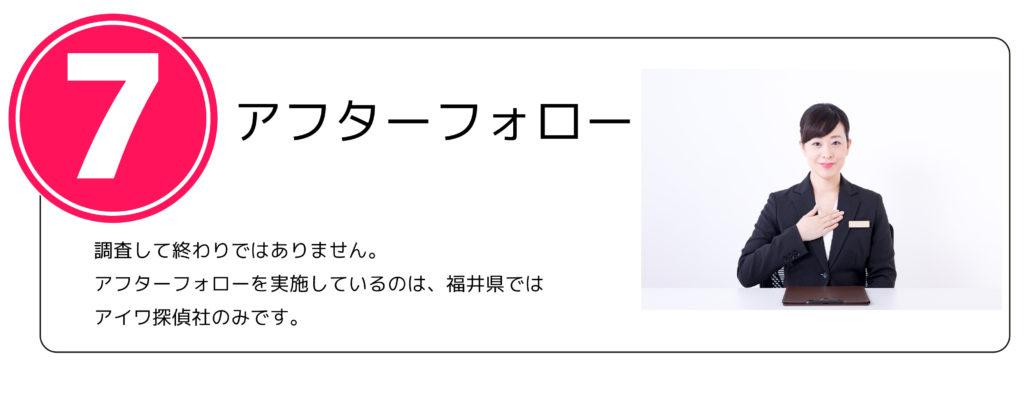 調査して終わりではありません。 アフターフォローを実施しているのは、福井県では アイワ探偵社のみです。